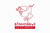 ベトナム料理店のロゴマーク & キャラクターデザイン