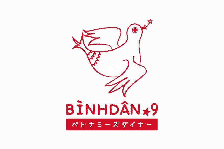 ベトナム料理店のロゴマークデザイン_名古屋市中区金山 ベトナミーズダイナービンヤン☆9