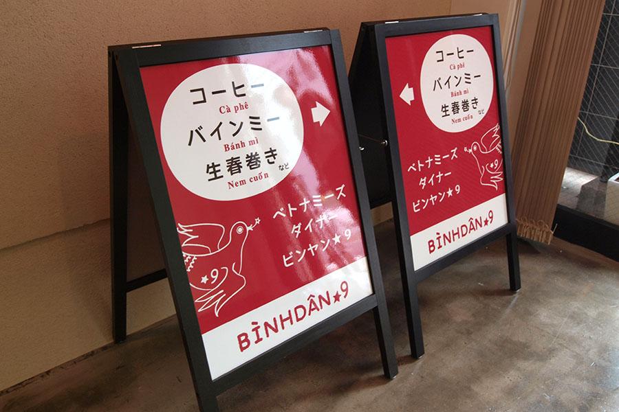 ベトナム料理店の看板デザイン