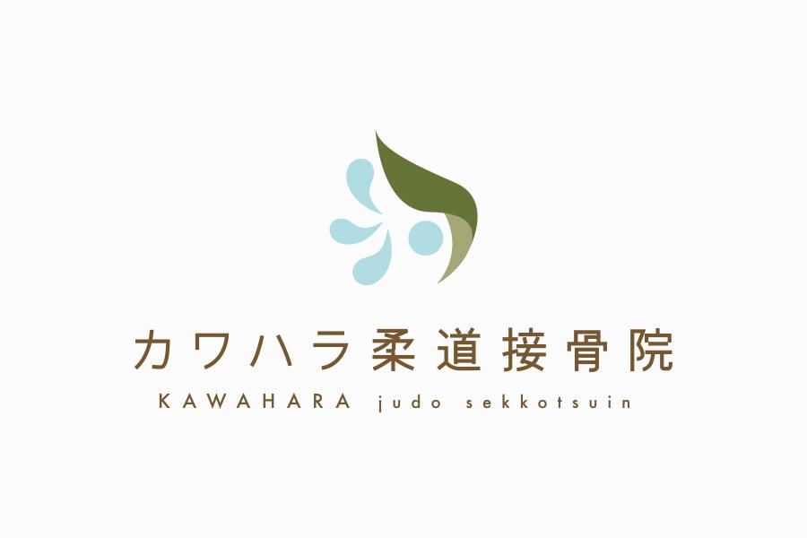 接骨院のロゴマークデザイン_名古屋市中川区 カワハラ柔道接骨院サムネイル