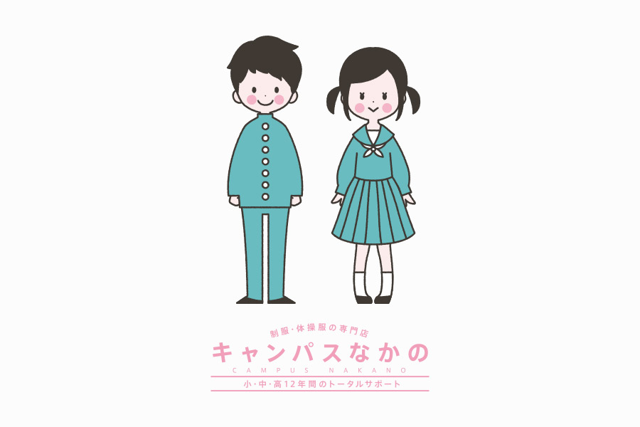 学生服専門店のキャラクターデザイン_ 岐阜県各務原市 キャンパスなかのサムネイル