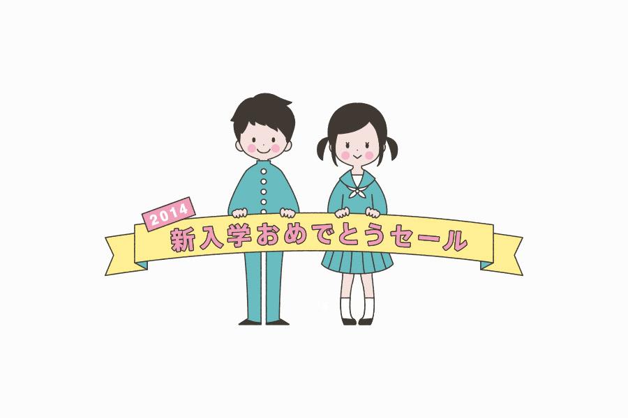 学生服専門店のキャラクターデザイン