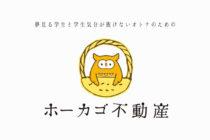不動産チームのロゴマークデザイン_名古屋市中区新栄 ホーカゴ不動産サムネイル