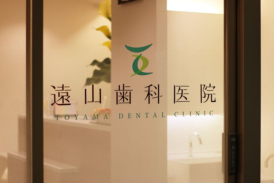 歯医者の看板デザイン