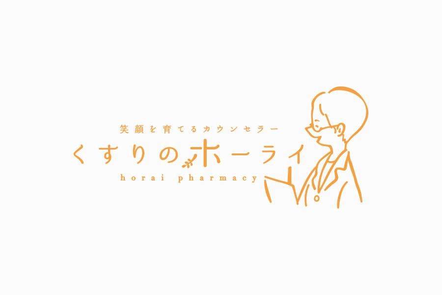 ダイエット薬局のロゴマークデザイン_東京都大田区蒲田 くすりのホーライサムネイル