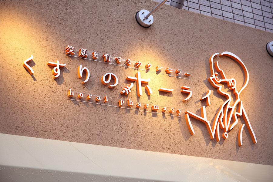 薬局の看板デザイン