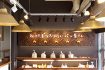 パン屋の店舗デザインリニューアル_名古屋市中川区 ケリィブレッドサムネイル