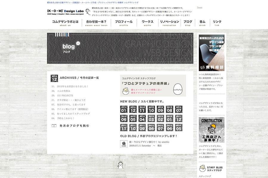 デザイン事務所のブログデザイン