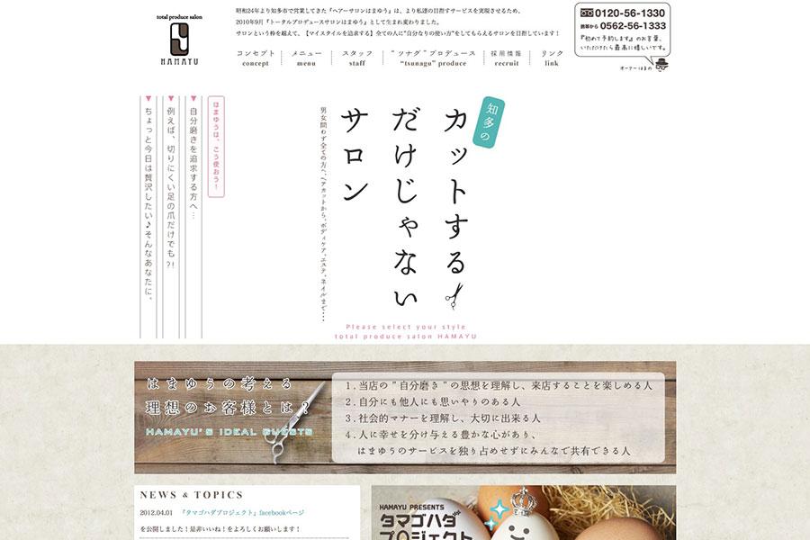 理容室・床屋のホームページデザイン_愛知県知多市 Total Produce Salon HAMAYU