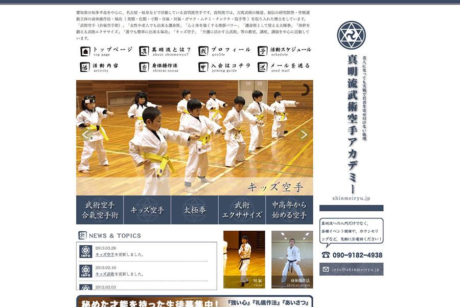 空手教室のホームページデザイン_愛知県阿久比 真明流アカデミー