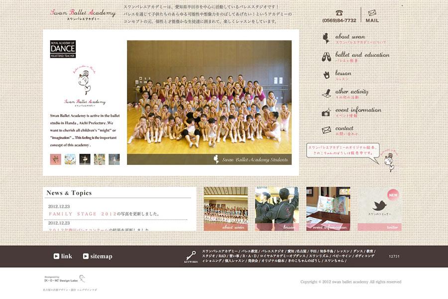 半田市のバレエスタジオのホームページデザイン