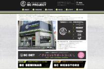 トレーニングスタジオのホームページデザイン_名古屋市千種区 BC PROJECTサムネイル