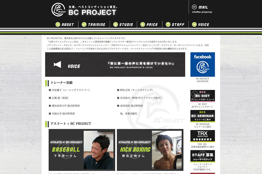 名古屋のトレーニングスタジオのホームページデザイン