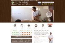 接骨院のホームページデザイン_愛知県知多市 なごみ接骨院サムネイル