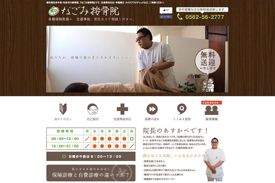 知多市の接骨院のホームページデザイン