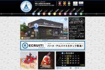 ケーキ屋のホームページデザイン_愛知県安城市 パティスリーしあわせのえきサムネイル