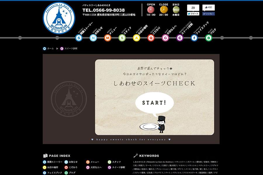 安城の洋菓子店のホームページデザイン