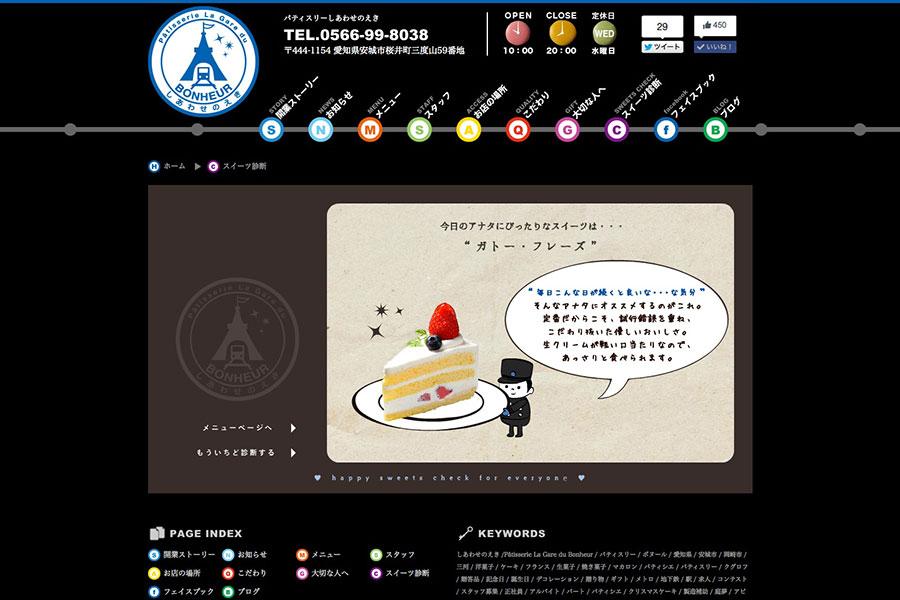 安城のケーキ屋の動画デザイン