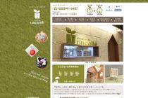 ケーキ屋のホームページデザイン_愛知県春日井市 cadeau de rincotté(カド・ドゥ・リンコット)サムネイル