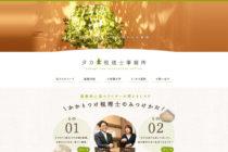 税理士事務所のホームページデザイン_愛知県小牧市 タカギ税理士事務所サムネイル