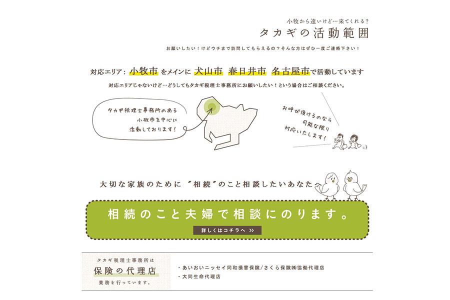 税理士事務所の活動エリアデザイン