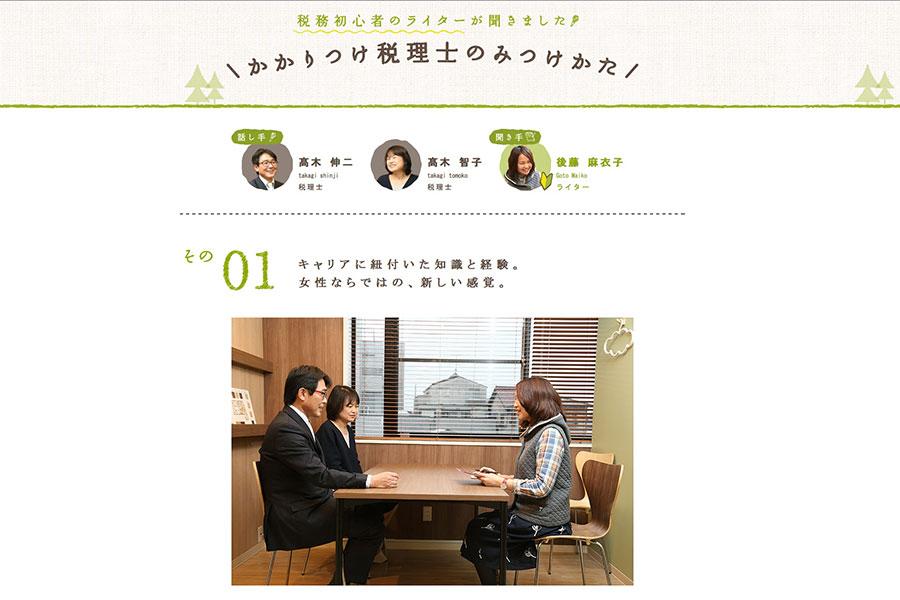 税理士事務所のインタビューデザイン