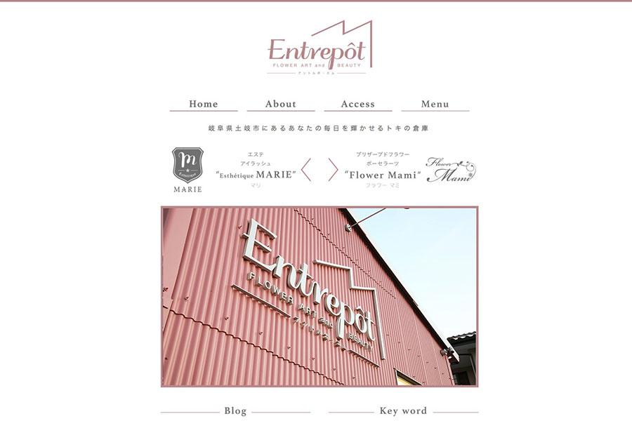 土岐のエステのホームページデザイン