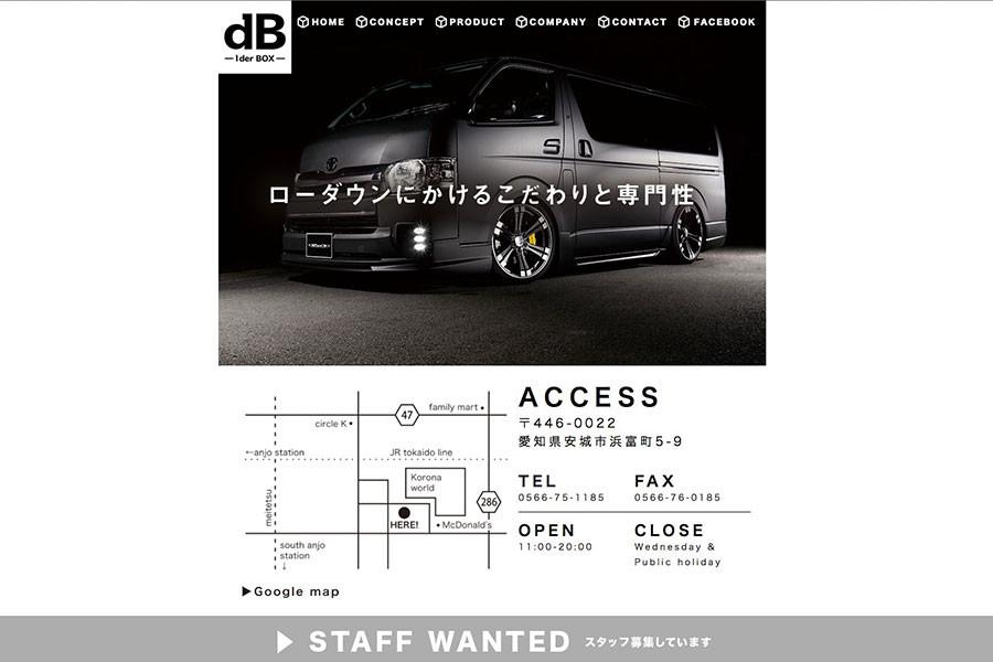 カスタムショップのホームページデザイン_愛知県安城市 1derBOXサムネイル