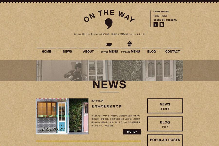 スタンドカフェのニュースデザイン