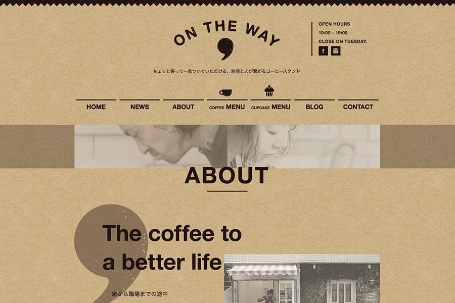 スタンドカフェの会社概要デザイン