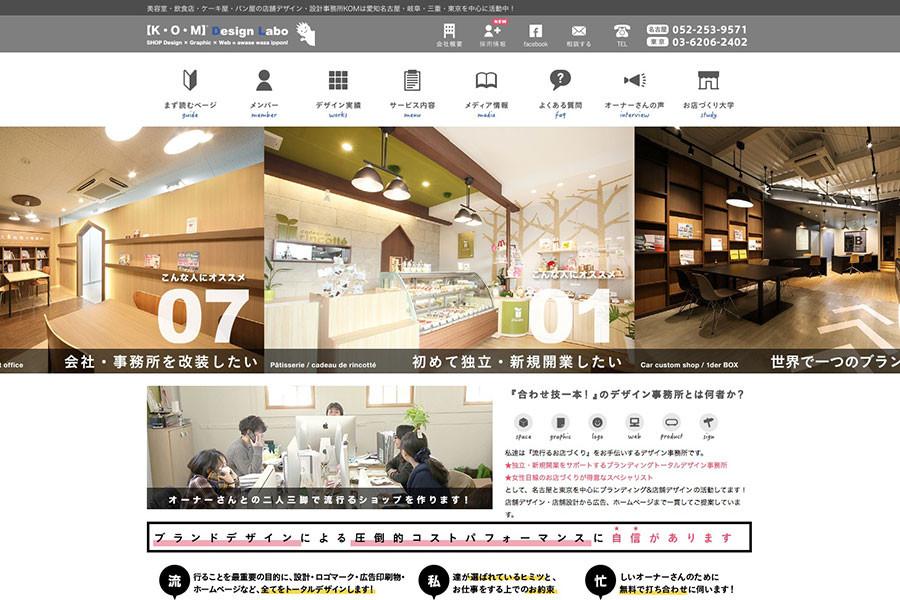 デザイン事務所のホームページデザイン_ 名古屋市中区新栄 株式会社コムデザインラボサムネイル