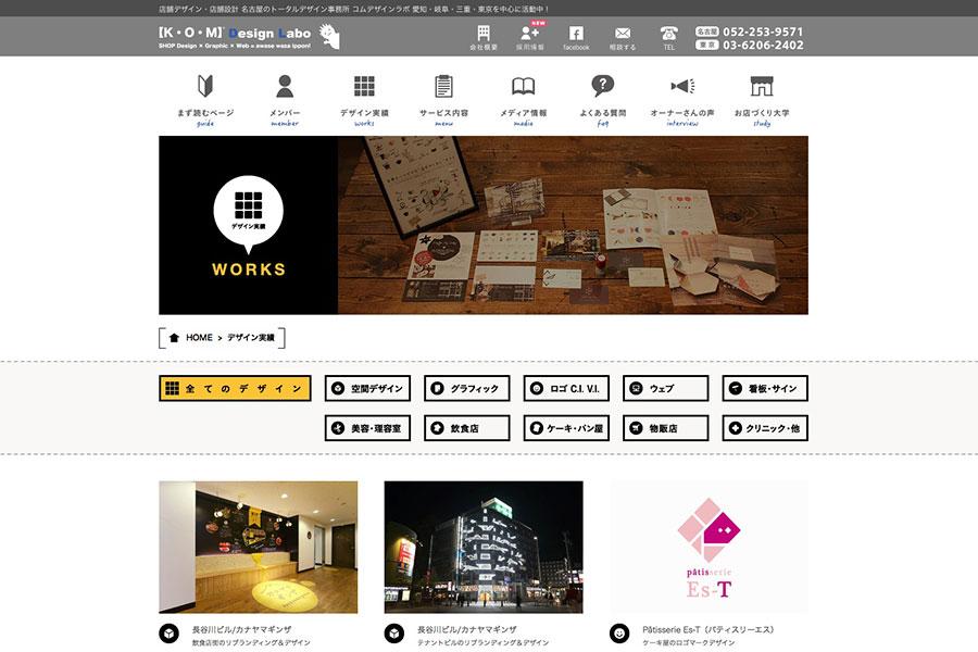 東京のデザイン事務所の実績集