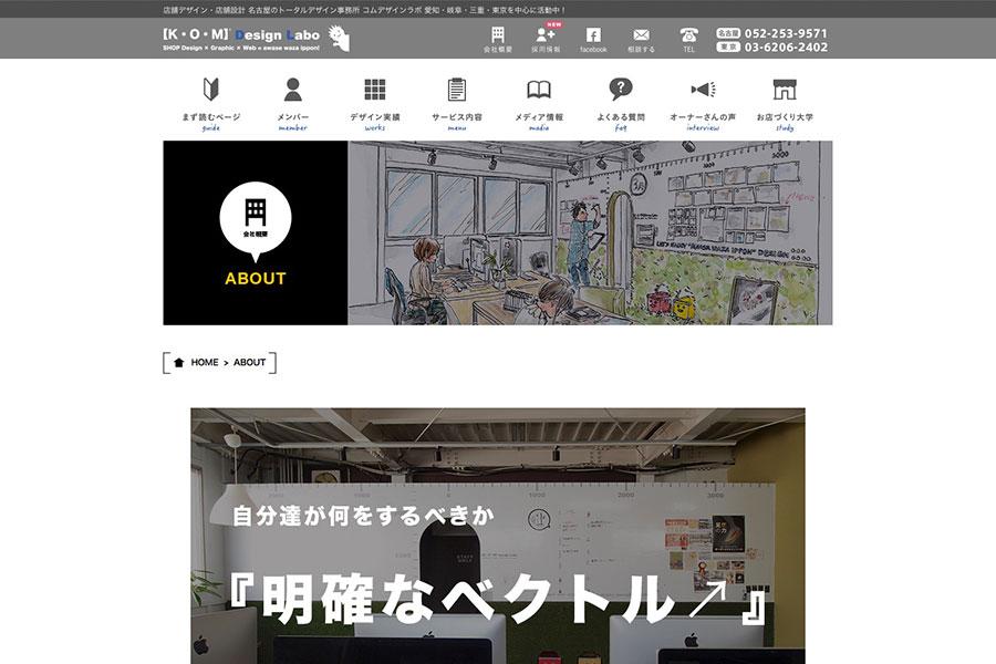 名古屋のデザイン事務所の会社案内
