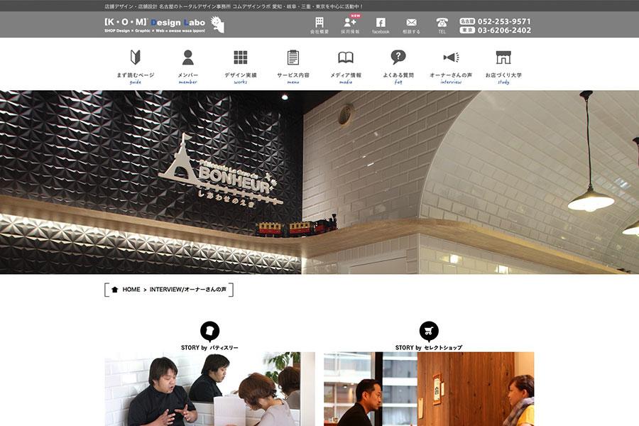 愛知県のデザイン事務所のインタビューデザイン