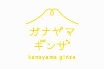 飲食店街のロゴマークデザイン_名古屋市中区金山 カナヤマギンザサムネイル