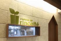 ケーキ屋/ロゴマークを使ったカルプ看板デザイン_cadeau de rincottéサムネイル