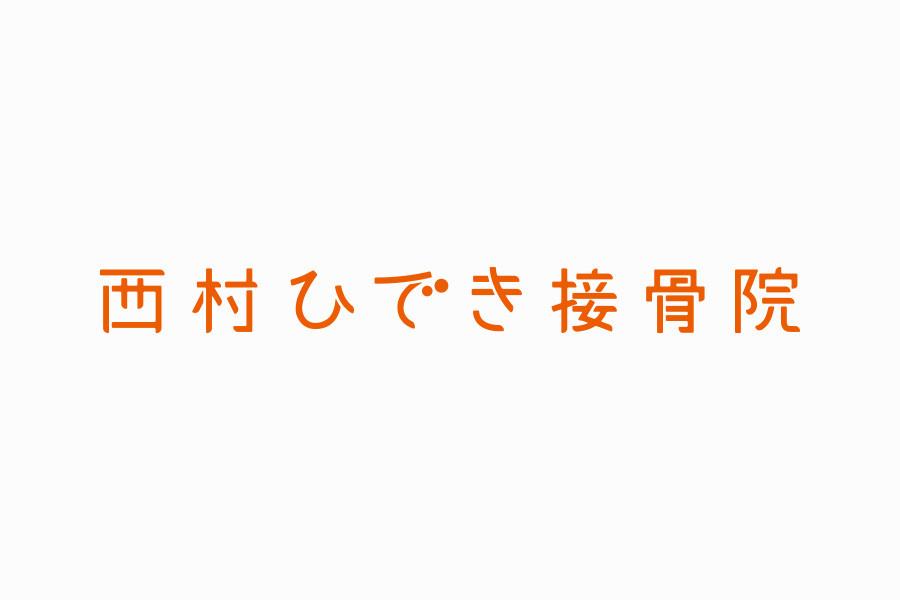 接骨院のロゴマークデザイン_愛知県西春日井郡豊山町 西村ひでき接骨院サムネイル