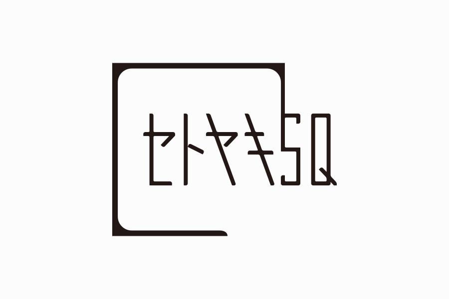 オリジナル商品のロゴマークデザイン_愛知県瀬戸市 セトヤキSQサムネイル