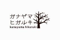 シンボルツリーのロゴマークデザイン_名古屋市中区金山 カナヤマヒカルキサムネイル