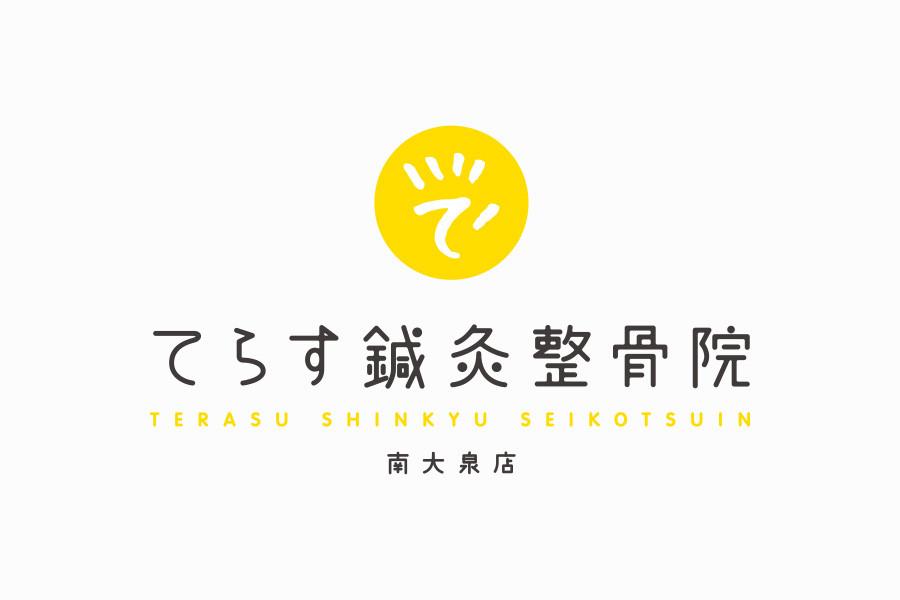 鍼灸整骨院のロゴマークデザイン_東京都練馬区南大泉 てらす鍼灸整骨院南大泉店サムネイル
