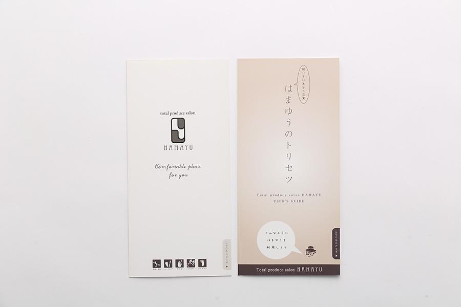 理容室・床屋のリーフレットデザイン_愛知県知多市 トータルプロデュースサロンはまゆう