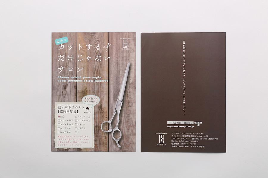 理容室・床屋のリーフレットデザイン_愛知県知多市 トータルプロデュースサロンはまゆうサムネイル