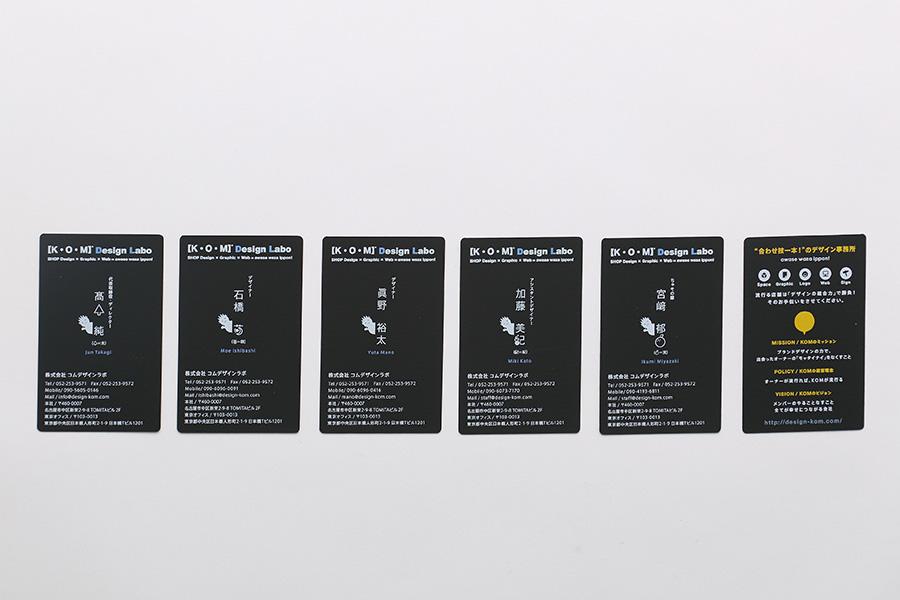 デザイン事務所の名刺デザイン_愛知県名古屋市中区新栄 コムデザインラボサムネイル