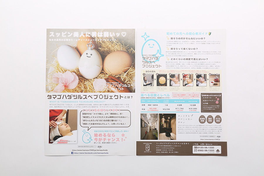 レディースシェービングブランドのチラシデザイン_愛知県知多市 タマゴハダツルスベプロジェクト