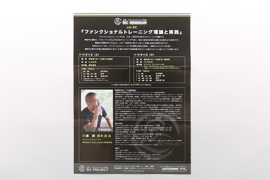 パーソナルトレーニングスタジオのチラシデザイン_名古屋市千種区 BC PROJECTサムネイル