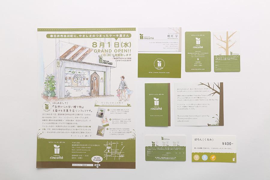 洋菓子店・ケーキ屋のグラフィックデザイン_愛知県春日井市 cadeau de rincotté(カド・ドゥ・リンコット)サムネイル