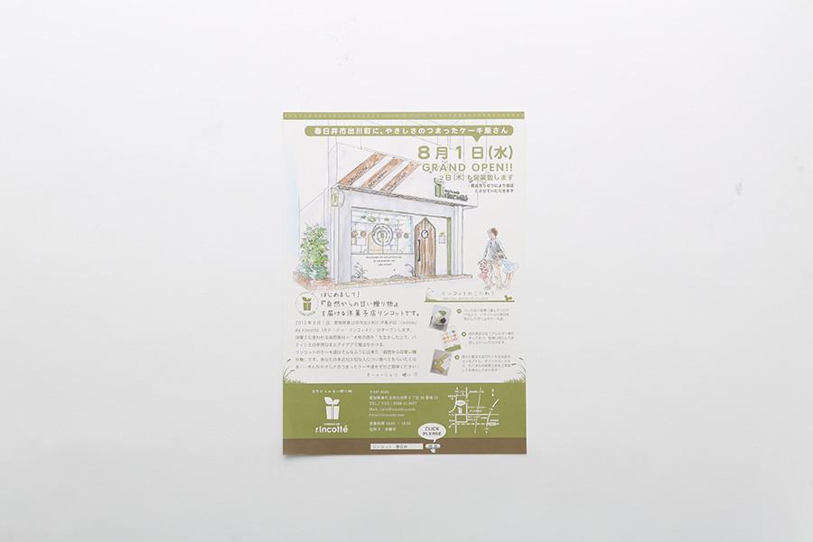 ケーキ屋・洋菓子店のオープンチラシデザイン_愛知県春日井市 cadeau de rincotté(カド・ドゥ・リンコット)サムネイル
