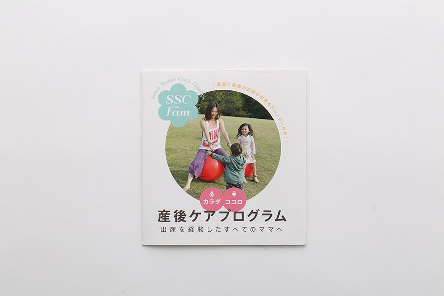 産後ケアインストラクターのリーフレットデザイン_名古屋市SEiCO