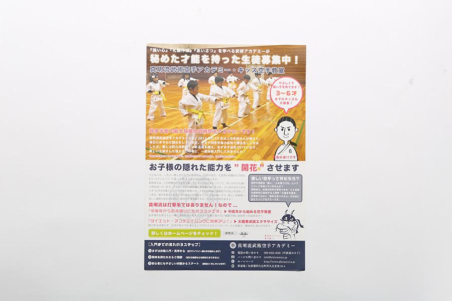 空手アカデミーのチラシデザイン_愛知県知多市阿久比 真明流アカデミーサムネイル