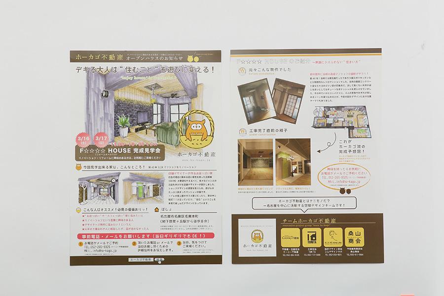 不動産ブランドのチラシデザイン_名古屋市『リノベーション内覧会の折り込み広告』